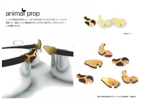re記念11_animal prop