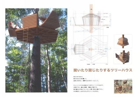 re里山02_開いたり閉じたりするツリーハウス